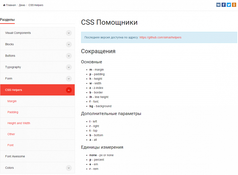 css_helpers.png